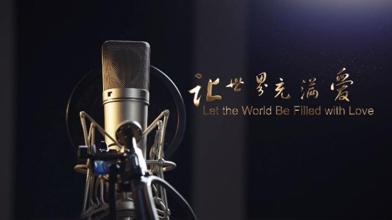 多国歌手同唱《让世界充满爱》 传递战疫信心与希望