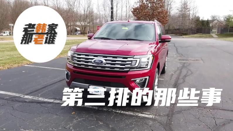 【老韩唠车】美国哪些车有真正宽敞的第三排?