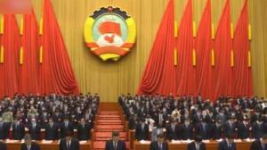 【现场】中国全国政协十三届三次会议举行默哀仪式