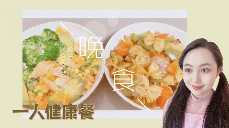【居家日记】元气满满的一人健康餐