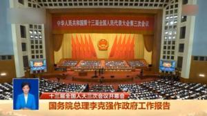 李克强:要落实特区政府宪制责任