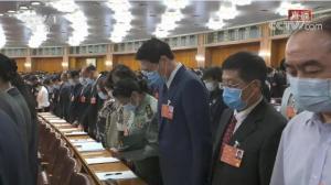 全国政协十三届三次会议举行默哀仪式