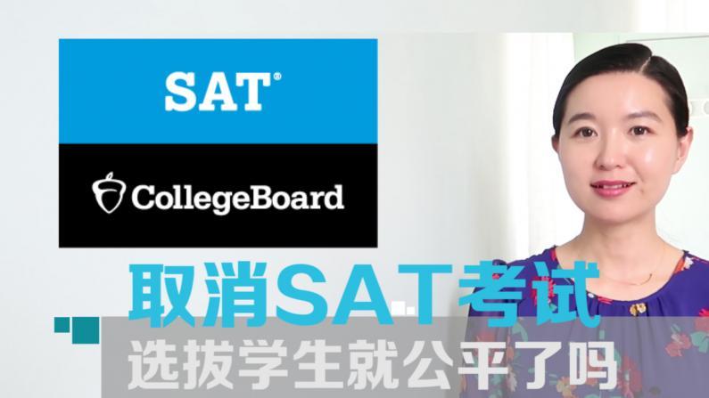 【详解】取消SAT成绩就公平吗?新冠疫情下的美国教育