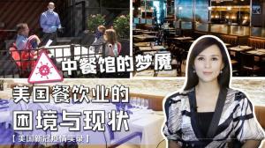 【谭天说地】中餐馆的梦魇 疫情下美国餐饮业的困境与现状