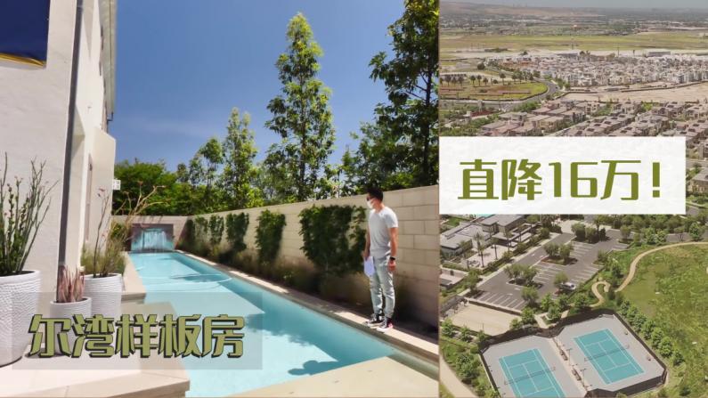 【安家美国·加州尔湾】降价16万!尔湾警卫社区私家泳池样板间清盘甩卖!