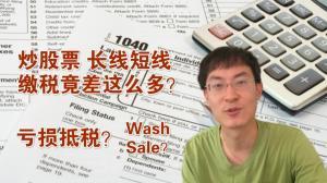 【老李玩钱】长短线炒股分别怎么算税?亏损如何抵税?什么是wash sale?