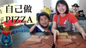 【沛莉一家】这家知名pizza店送原料到你家!自己做会好吃吗?