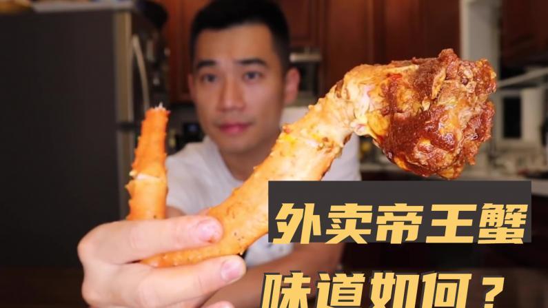 【觅食】帝王蟹打个包 味道怎么样?