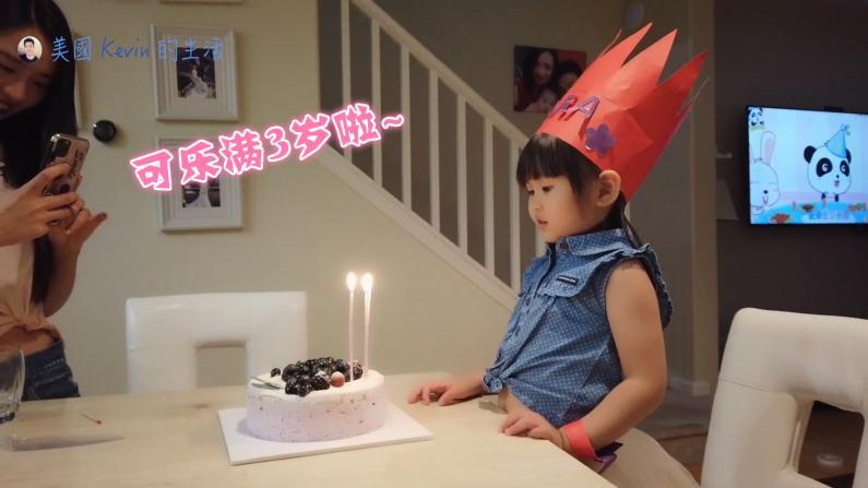 【硅谷生活】疫情下 给满3岁的女儿过一个有意义的生日!