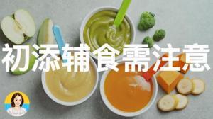 【Lychee Girl】宝宝辅食吃什么?怎么吃?有哪些需要注意?