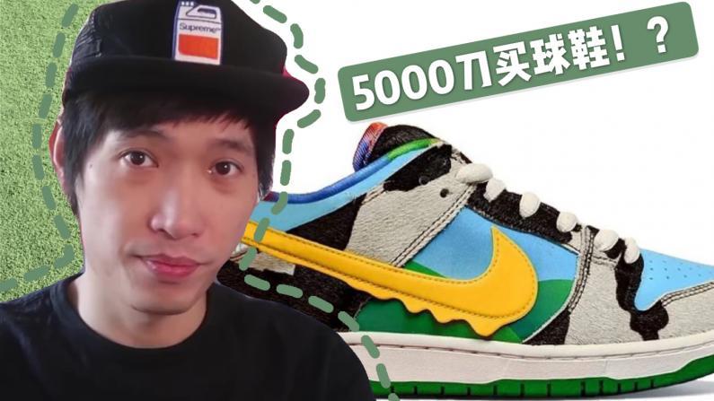 【街头义宁】疫情期间炒鞋热 来看看这双卖到$5000的鞋