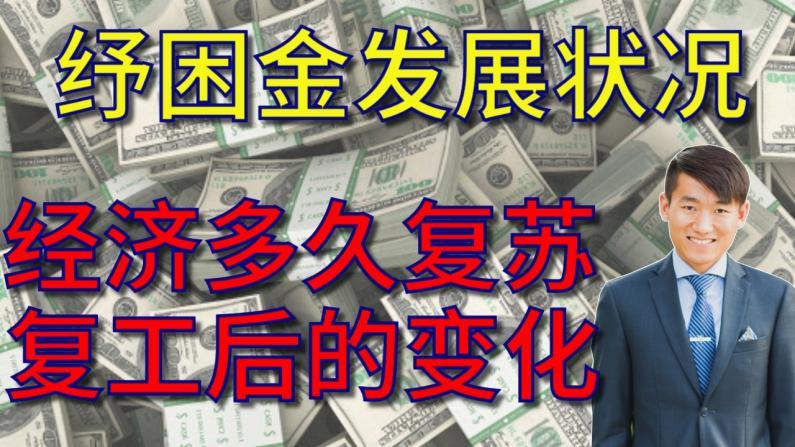【Shaun与你投资】经济复苏要多久?复工后会有什么变化?