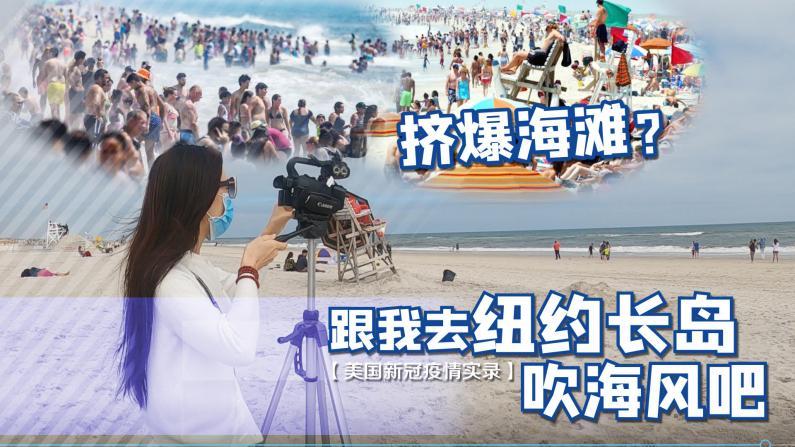 【谭天说地】疫情下的纽约海滩 社交距离还记得吗?