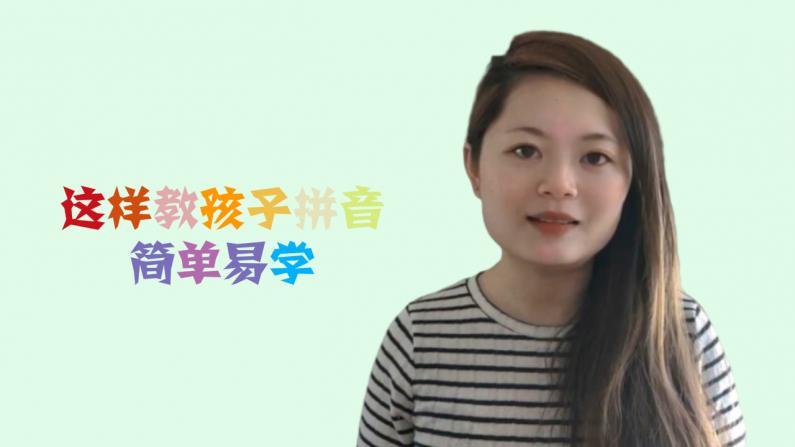 【慧说中文】这样教孩子拼音 寓教于乐 轻松掌握!