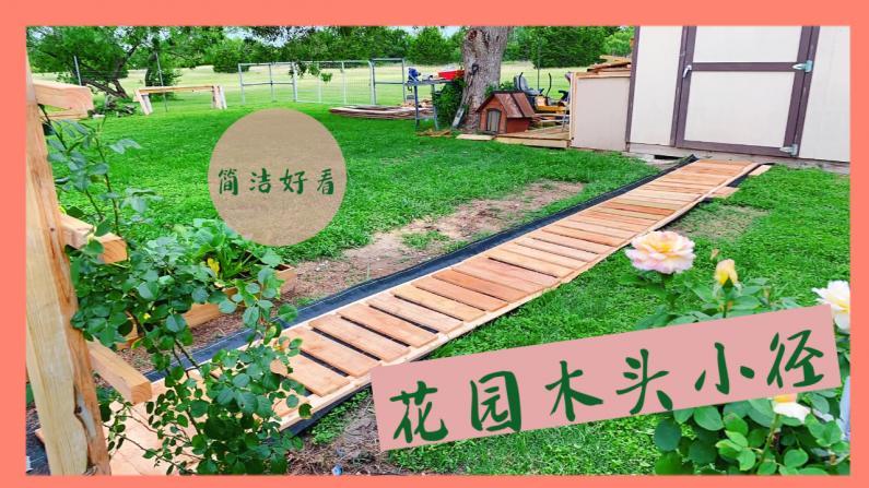 【德州田园生活】花园木板小路怎么搭?看我的!