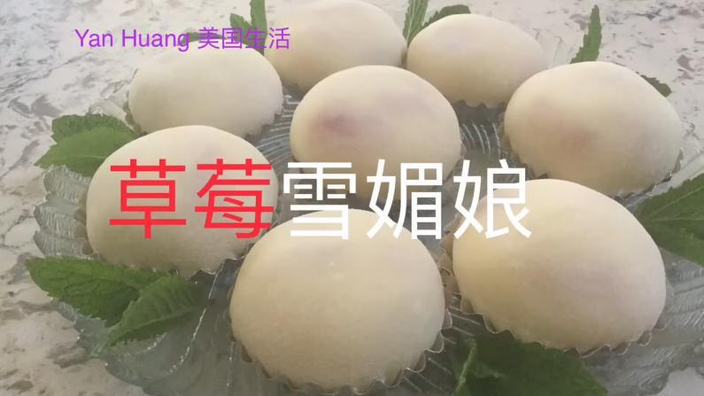 【广东阿姨】自己做夏日清凉甜点:草莓雪媚娘大福