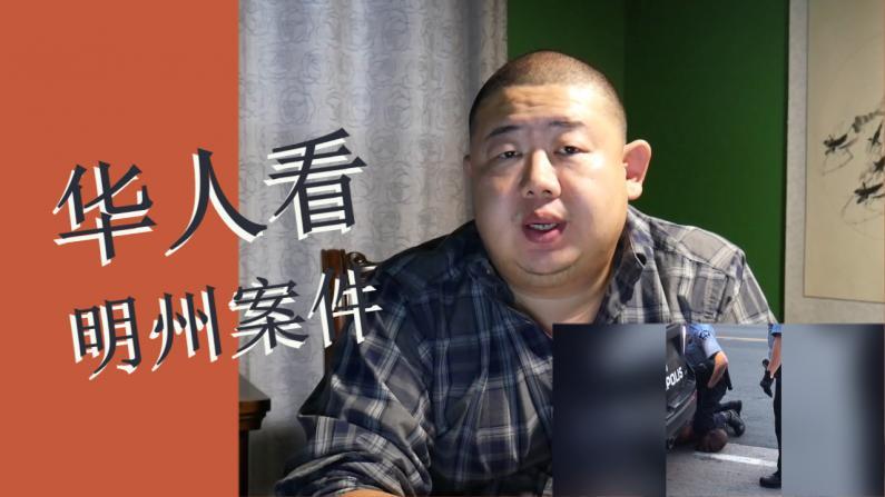 【佛州生活】明州非裔惨死白人警察膝下 作为华人我感到最绝望的是...