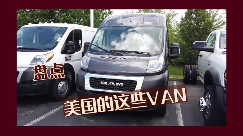 【老韩唠车】盘点一下美国市场上的VAN