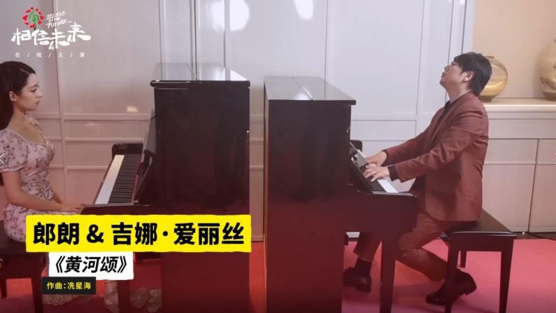 《相信未来》——郎朗吉娜双钢琴演奏《黄河颂》
