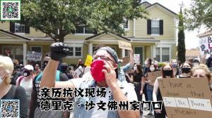 """【佛州生活】现场:""""跪杀""""非裔的警察住址曝光 家门口聚集各族裔抗议者"""