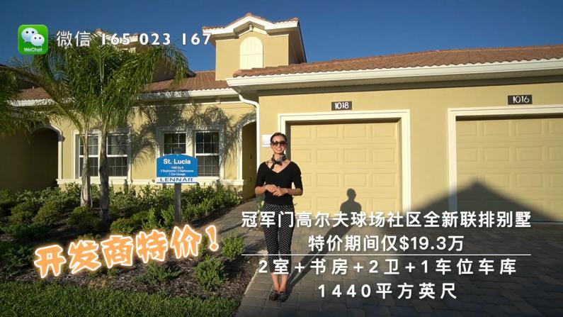 【安家美国·佛州奥兰多】全新联排别墅 才$19.3万!