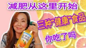 """【营养师说】亲测给你看:""""健康""""食品不健康!"""