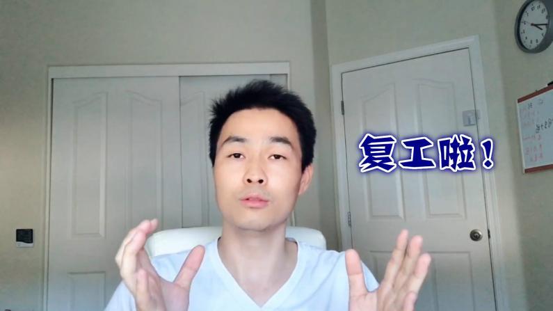 【硅谷生活】回办公室上班第一天!公司情况怎么样?