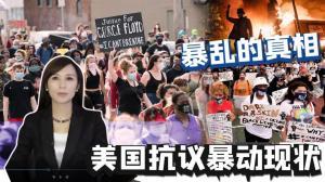 【谭天说地】美国抗议暴动现状 暴乱背后的真相