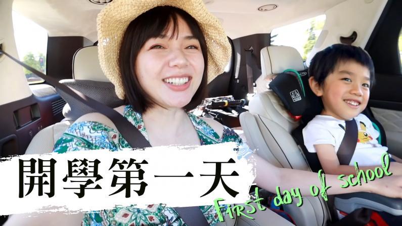 【沛莉一家】居家两月小孩终于上学了!家长重获自由第一天怎么过?