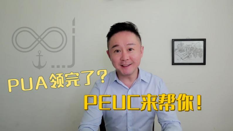【如远行者】PUA领取完了怎么办?PEUC来帮你
