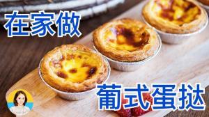 【Lychee Girl】在家做葡式蛋挞 从酥皮到挞液的秘密全掌握!