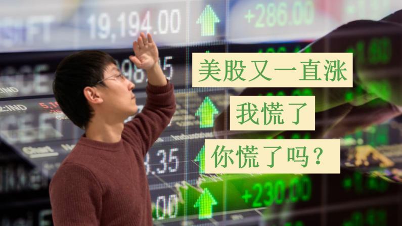 """【老李玩钱】美股又涨得我""""恐高""""了 比起预测走势 更重要的是这个"""