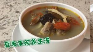 【广东阿姨】盛夏养生调理靓汤:沙参玉竹大骨汤