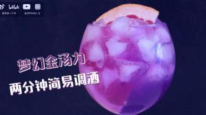 【索菲亚一斤半】两分钟调好艳压全场 紫色金汤力