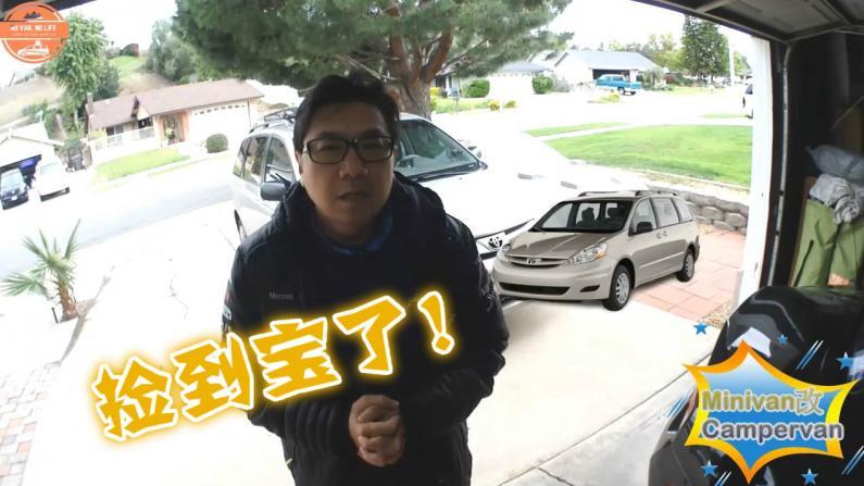 【加州乐志】我在Craigslist买到一辆超值二手丰田 还改成了超实用露营车!
