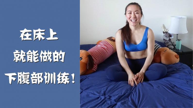 【正能量生活】只需一张床 每天五分钟 练出平坦小腹!