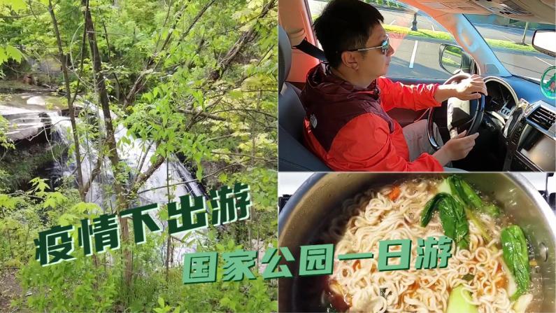 【老韩唠车】疫情下出游 单人单车逛国家公园