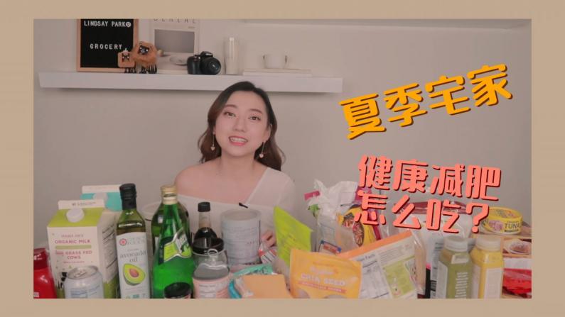 【Lindsay懂生活】夏季宅家 如何通过健康饮食减肥?