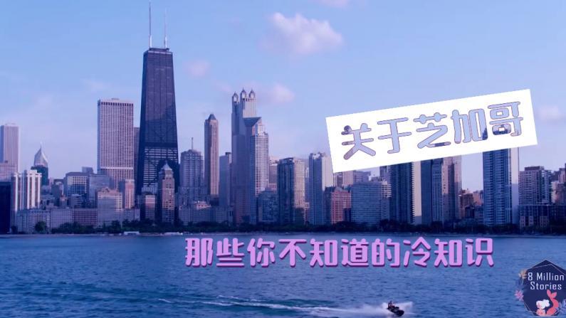 【八百万个故事】 芝加哥--你不知道的冷知识