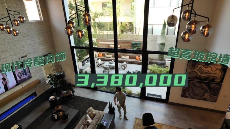 【安家美国·加州尔湾】豪华社区 双厨房超高玻璃墙