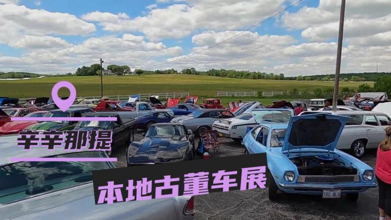 【老韩唠车】看看美国当地的老爷车展