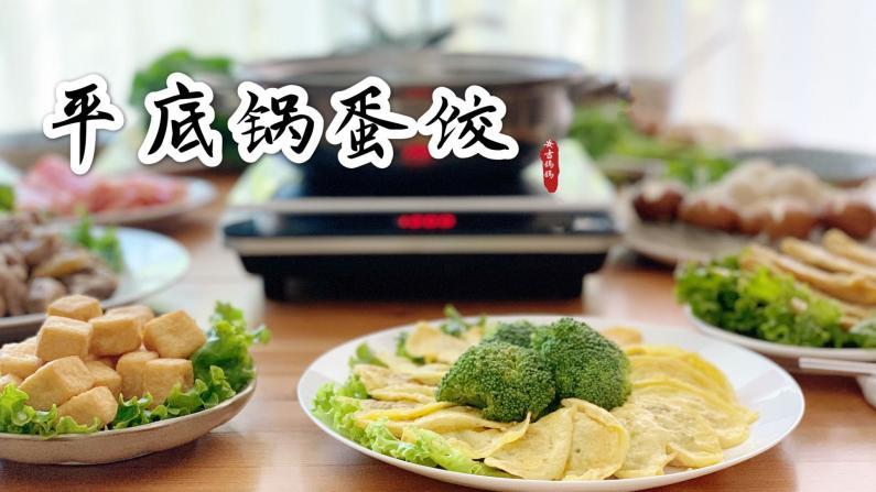 【一家四口的餐桌】煎蛋饺:营养又美味 孩子超爱吃