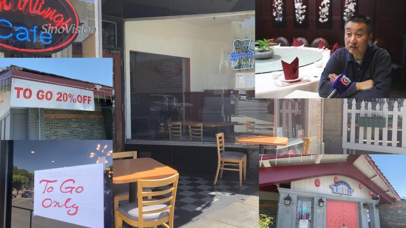 开放堂食 顾客每天只有两三桌 洛杉矶中餐业者叫苦
