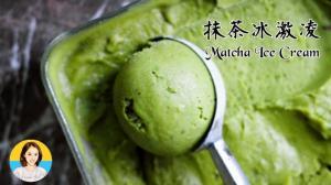 【Lychee Girl】不用冰淇淋机 在家轻松搞定抹茶冰淇淋!