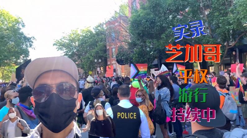 【旅行者Sam】芝加哥反歧视游行 彩虹旗飘扬