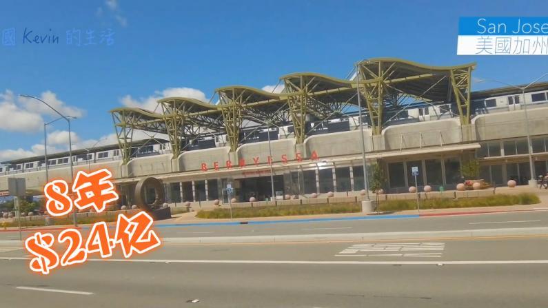 【硅谷生活】建了8年 居民各种吐槽 圣何塞这个捷运站终于开了!