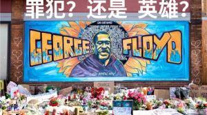 【耶鲁实验室】学术界集体反思种族歧视:一个留学生眼里的弗洛伊德事件