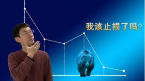 【老李玩钱】炒股什么时候止损?怎样定止损目标?