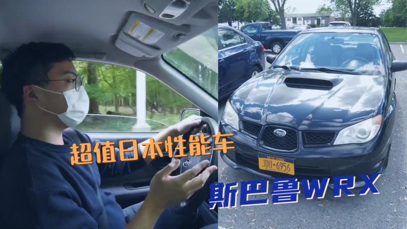 【杰瑞的小汽车】超值日本性能车 $6000斯巴鲁驾驶体验