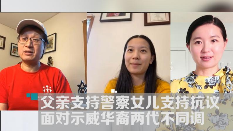 父亲支持警察 女儿支持示威 华裔两代不同调